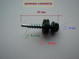 Саморез с силиконовой проклакой для крепления поликарбоната