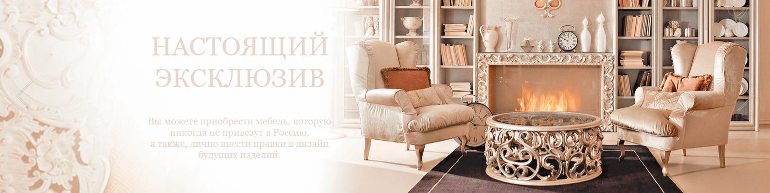 Преимущества элитной итальянской мебели